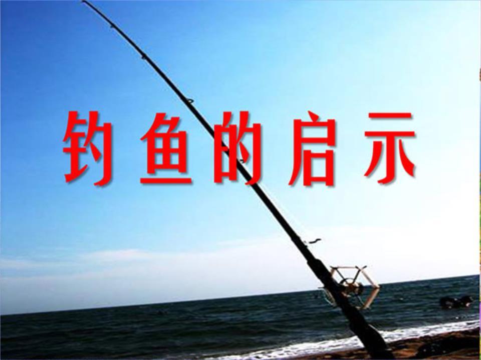 语文版小学课件年级《钓鱼的v语文》小学.ppt怎样红领巾人教图片