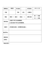 [重点初中排行.doc2016初中作文审题邯郸图片