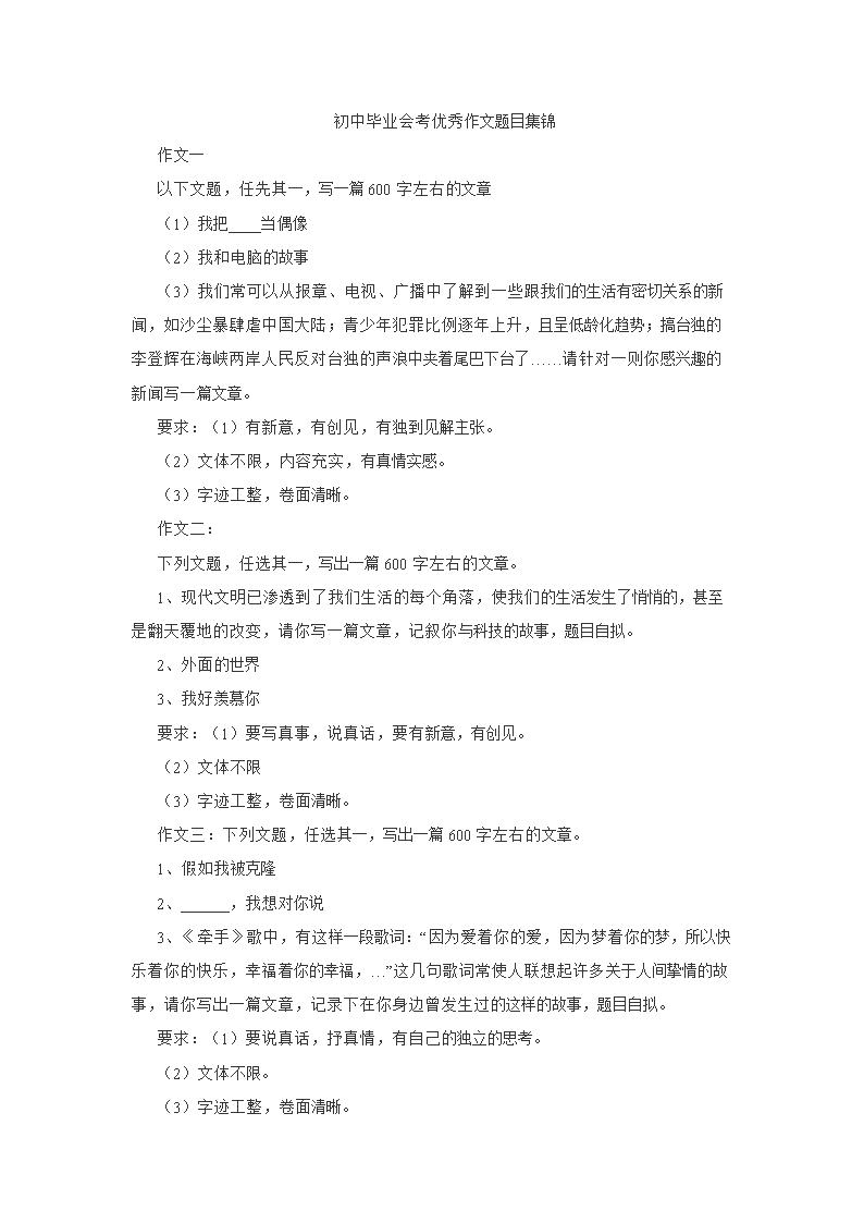 [初中毕业考优秀作文题目难题.doc机械能初中集锦图片