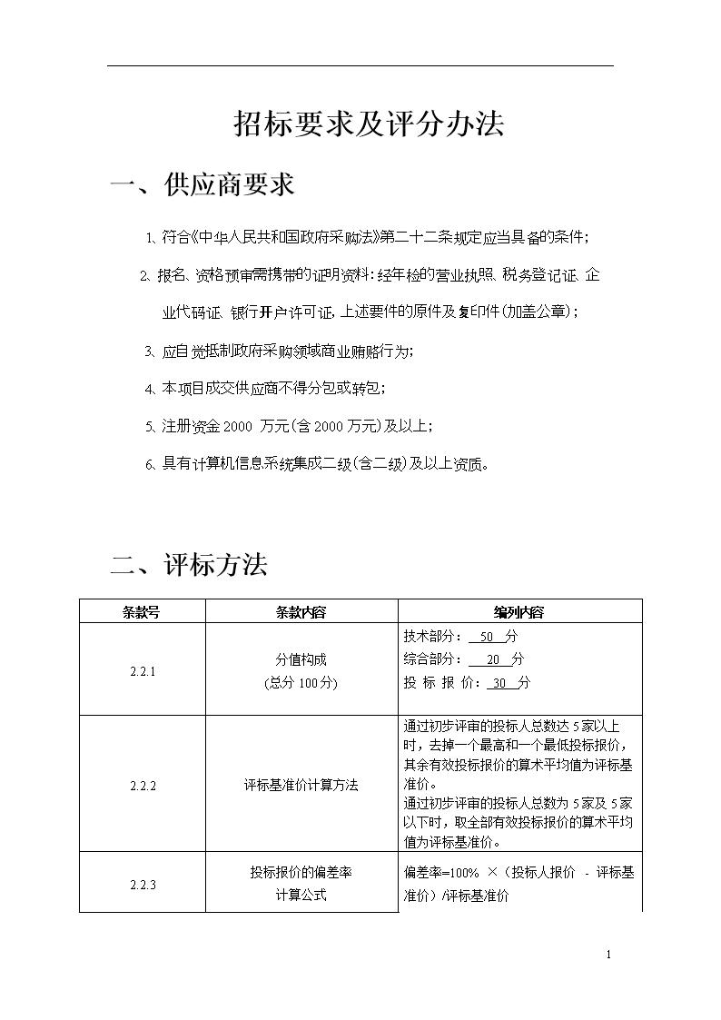 (0招标文件评分标准.doc