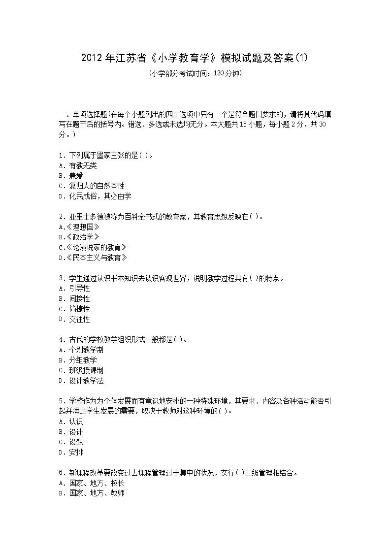 (2012年江苏省小学教育学模拟试题及答案1.do浏阳小学排名图片