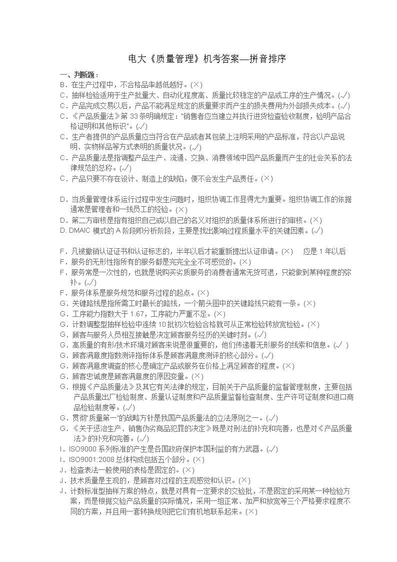 (2015电大机考质量管理答案拼音排好.doc