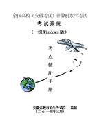 一级WINDOWS无纸化考试说明[精选].doc