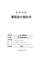 (javaEE课程设计老刘.doc