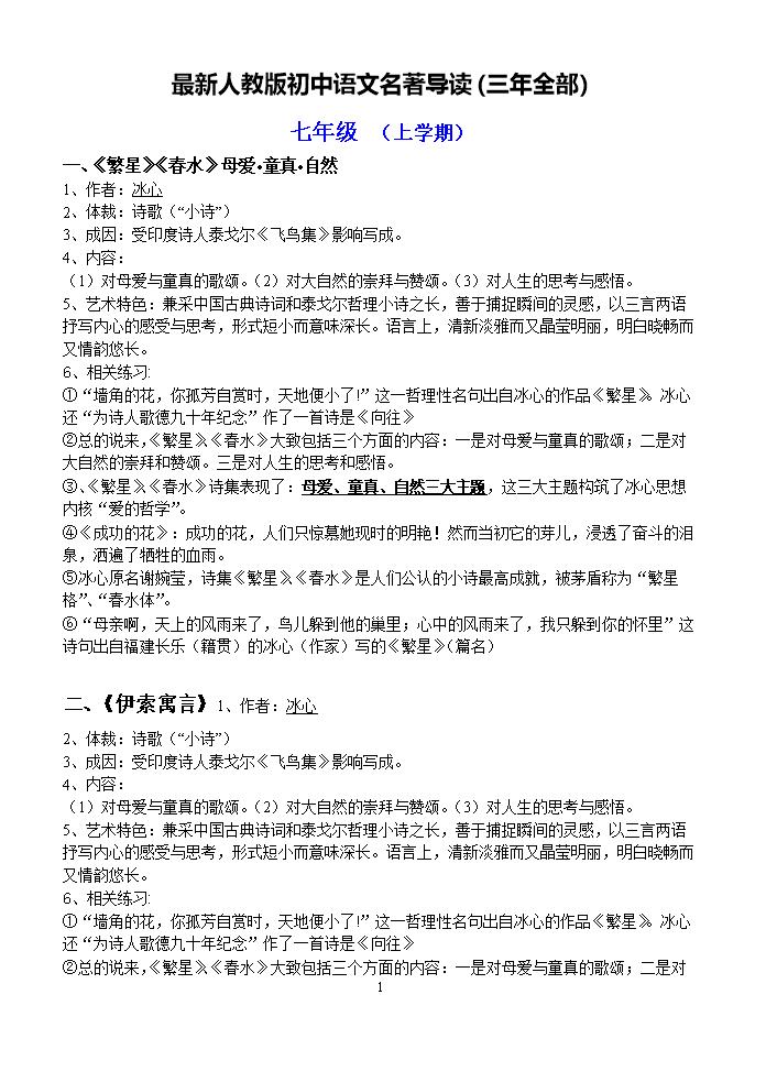 √最新初中版名著初中人教导读(三年全部--)解小语文五升徐特立图片