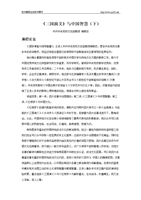 《三国演义》与中国智慧下解析.doc