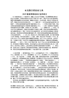 (亚龙微营销课程.doc