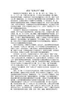 (0话说石湾公仔收藏价值.doc