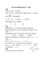 (初中數學第五章一次函數整章練習題.doc初中補課違法周六圖片