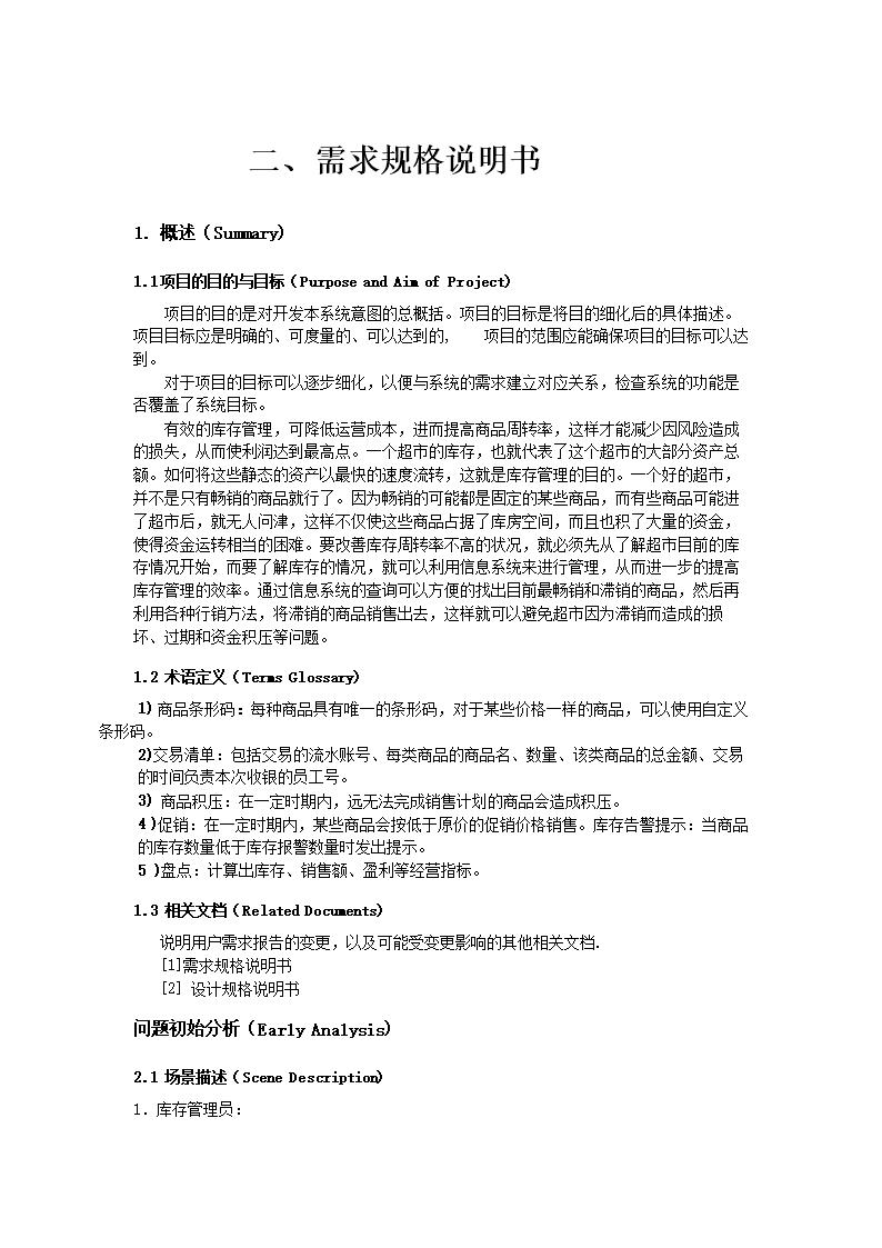 [1]需求规格说明书[2]设计规格说明书问题初始分析(earlyanalysis)2.
