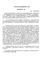 (华东师大高中英语新课程培训学习体.doc高中生命作文善待800字图片
