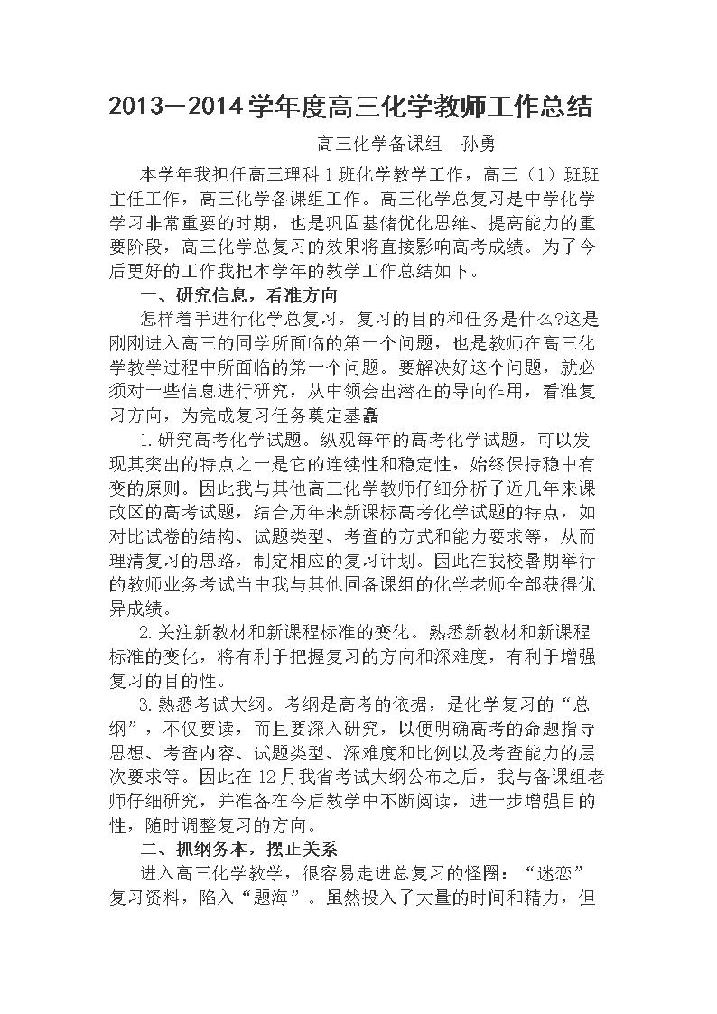 (0高三化学教师工作总结 2.doc