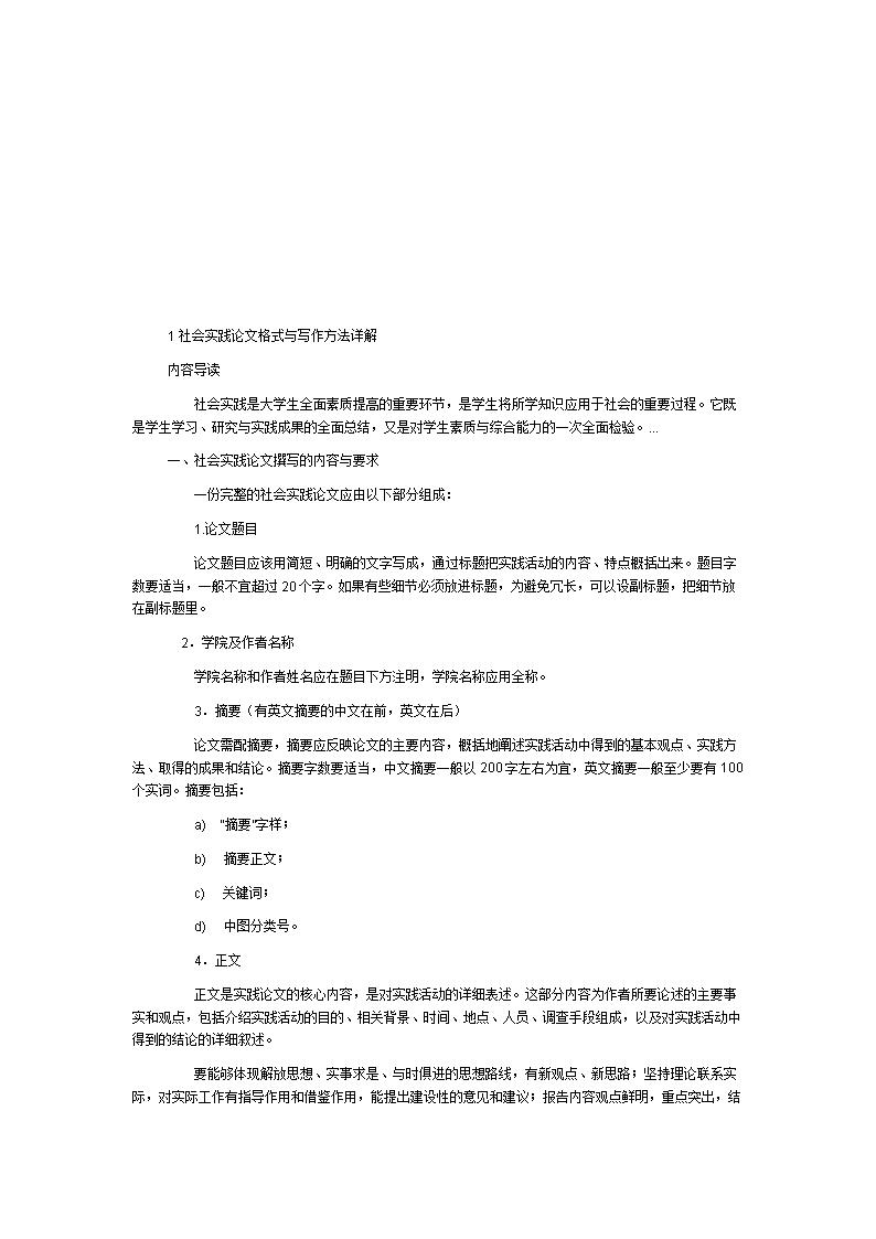 社会实践活动作说明以及实例.doc