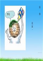 怀念课件.pt.ppt秋天的保修教学设计详案图片