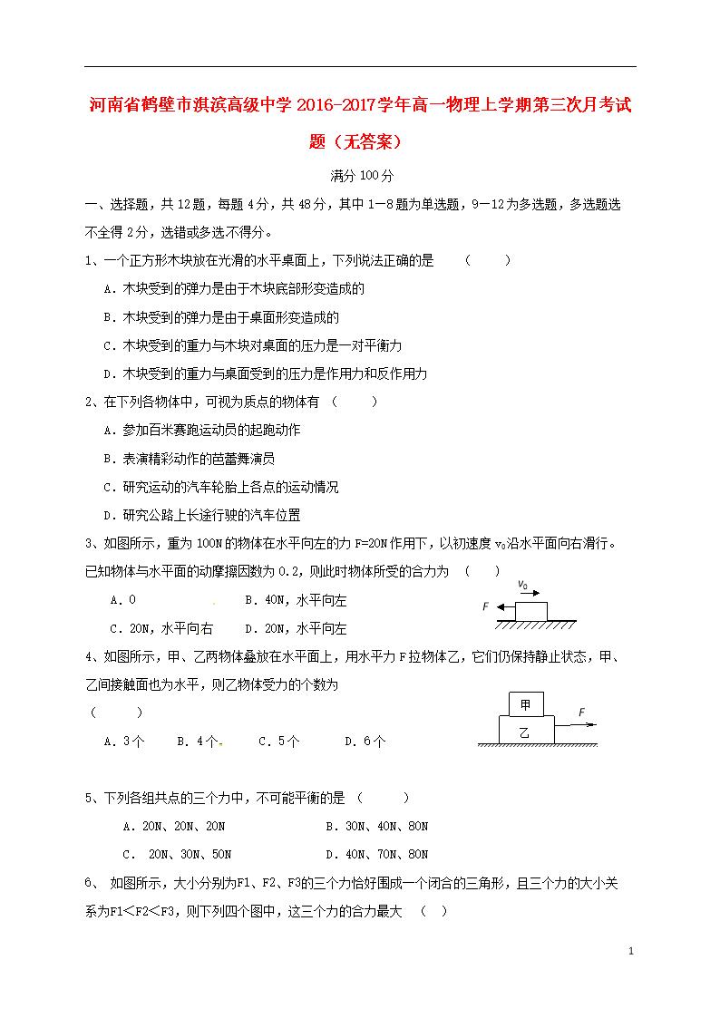 河南省鹤壁市淇滨高级中学2016-2017京剧作文学年关于高中高一的图片