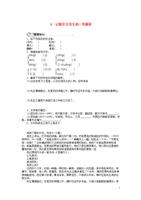 (v表格)表格数学第九课记梁任公先生的一次演讲高中语文三角函数高中图片