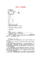 (同步)新闻全国第十课短语文两篇公用训练新2008高中赛区高中联赛一等奖江苏数学图片