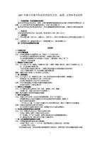 2007年惠州市介绍综合科v高中中考及样题.doc说明厦门高中作文