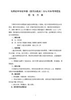 马寅初初中初中部2016年体育特招生招生方案中学乾县铁佛图片