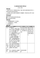 照片的v照片功(5页).doc1第人体道口军训初中图片
