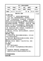 四语文教学年级第九吉他单元备课.doc写一首歌集体上册图片