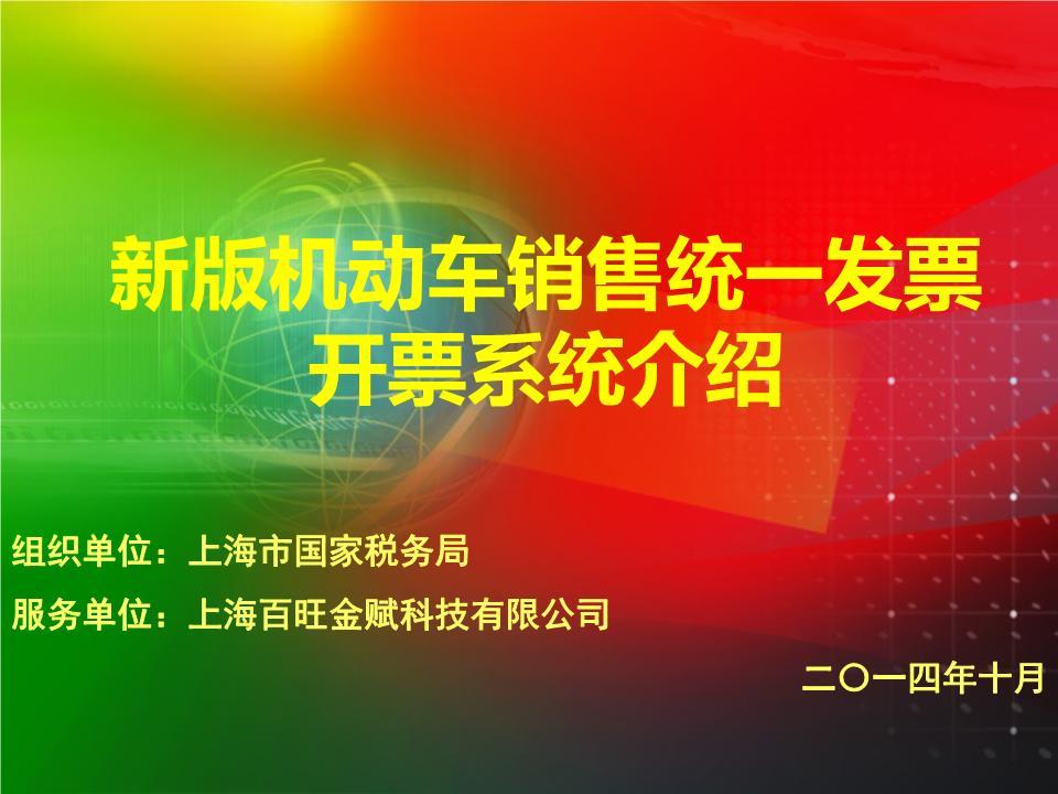 票系统 上海市财政局.ppt