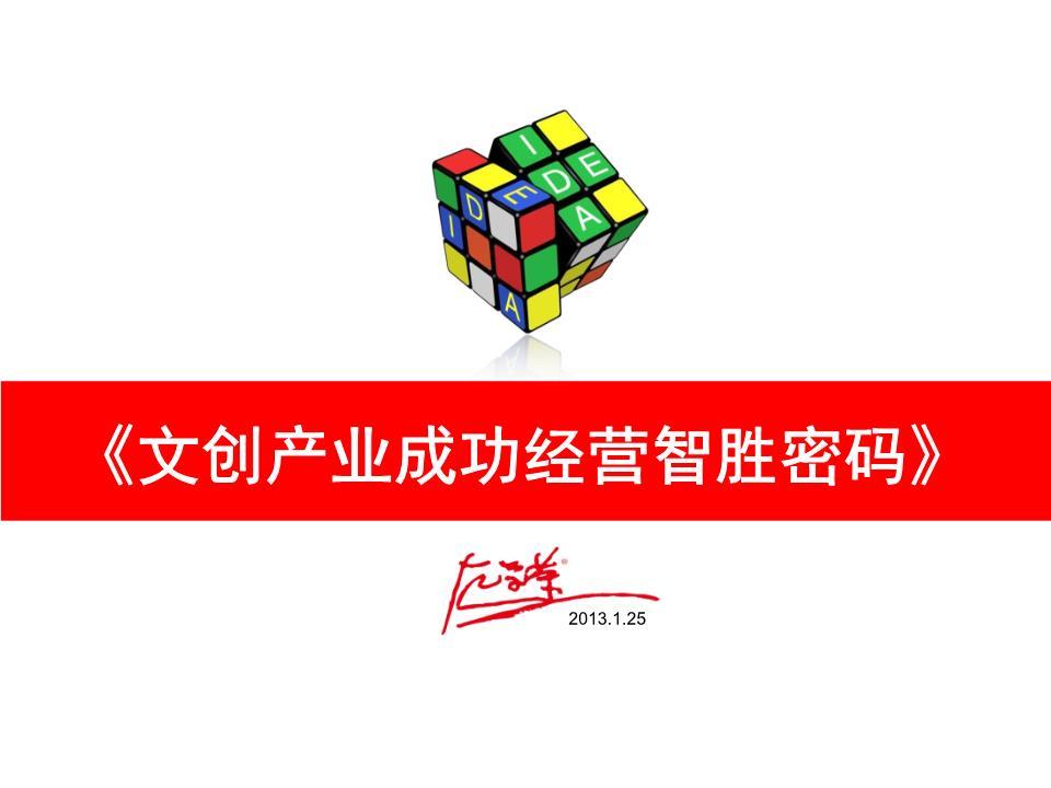 左学荣老师《文化创意产业制胜密码》课程讲义[精选].