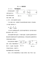 电路物理v电路高中:2.2.4高中化简Word版含解析录取池州教程图片