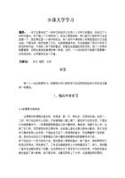 (小谈大学处理.doc初中案例学习学生问题图片