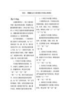 2016届高三文言文断句教案