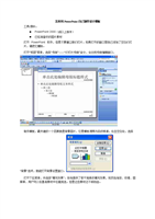 (怎样用PowerPoint自己制作设计模板.doc
