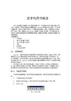 (CAD方法与沙发标注文字.docx尺寸cad结构图图片