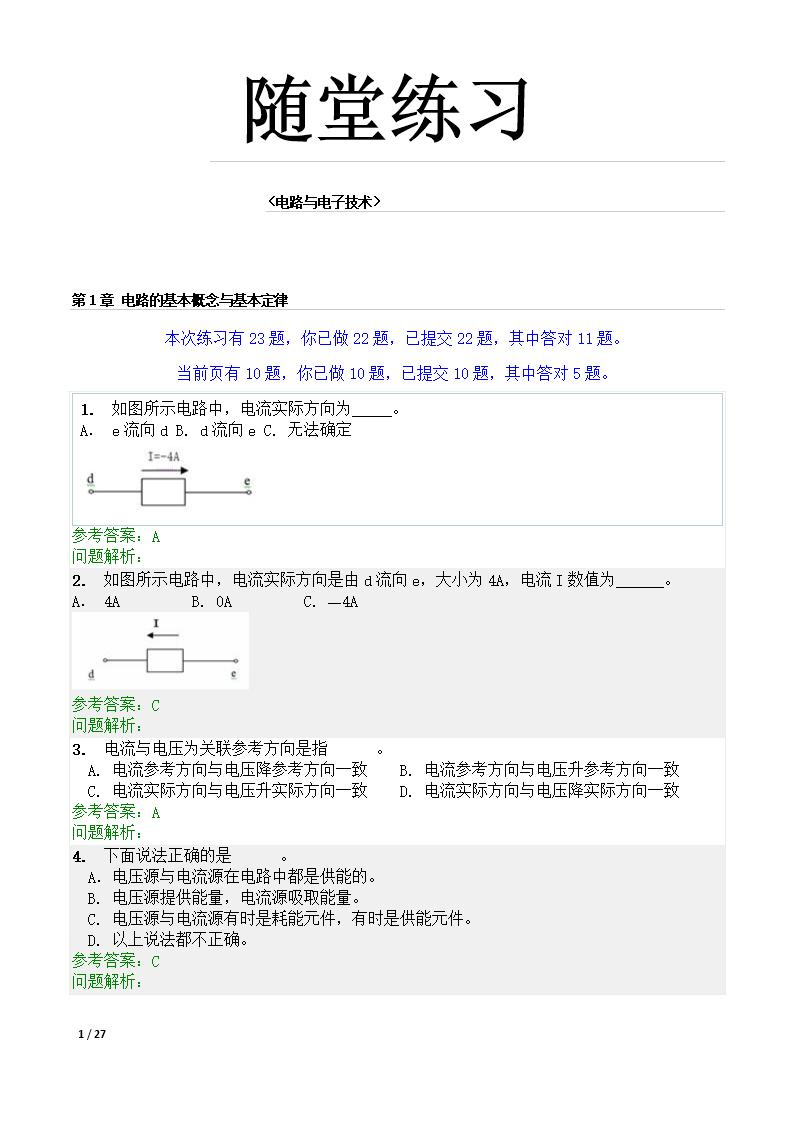 华工电路与电子技术随堂练习答案讲解.doc
