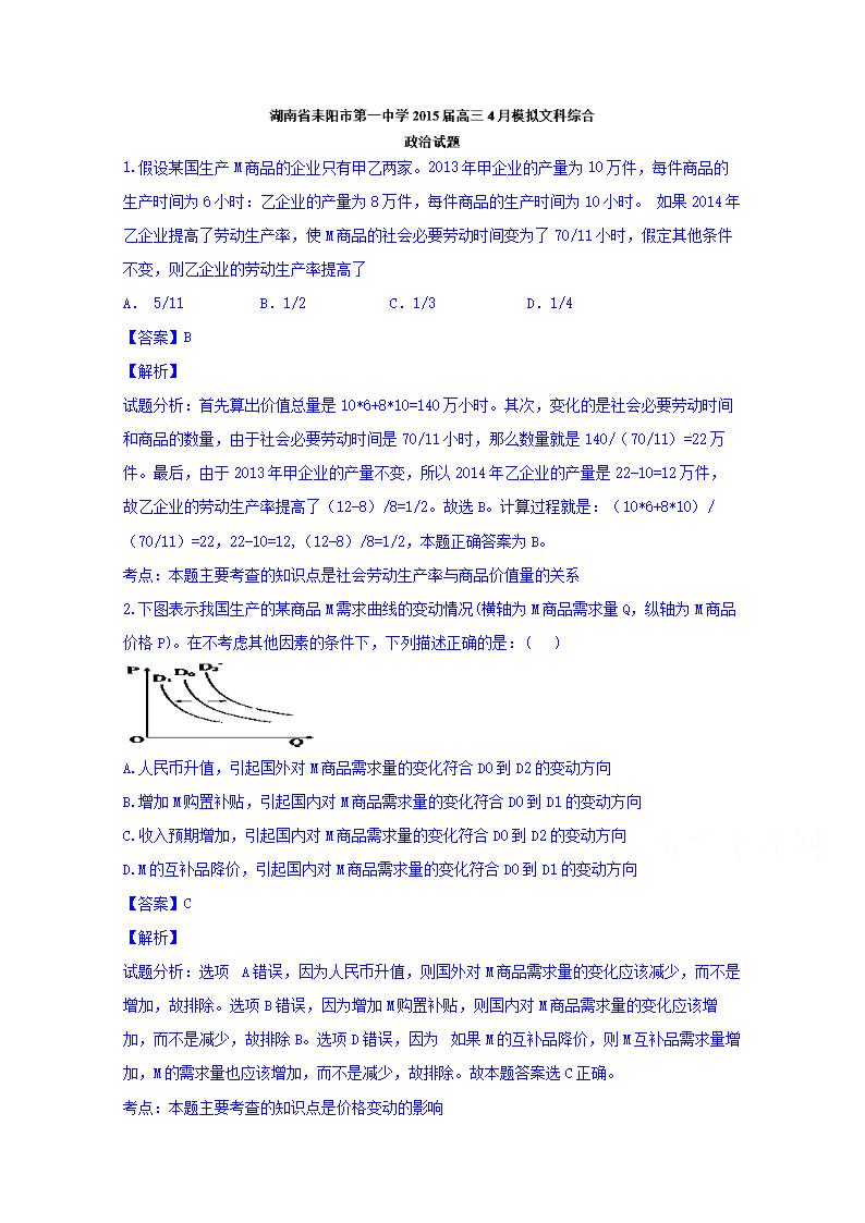 湖南省耒阳市第一中学高三4月模拟文综政治试