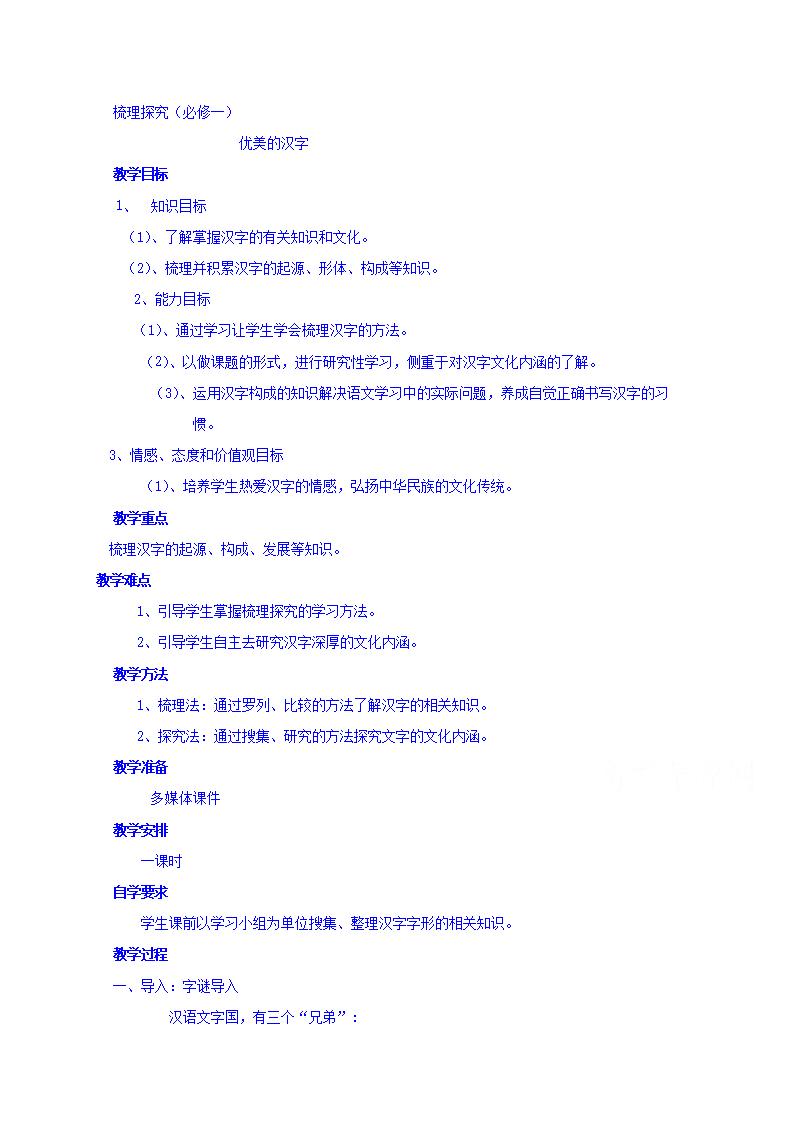 高一语文《优美的汉字》教案设计2篇