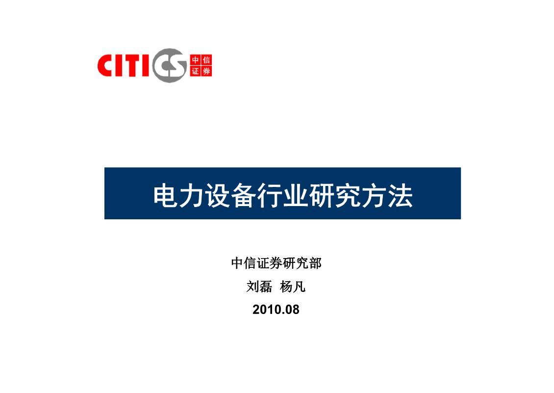 电力设备行业研究方法解读.ppt