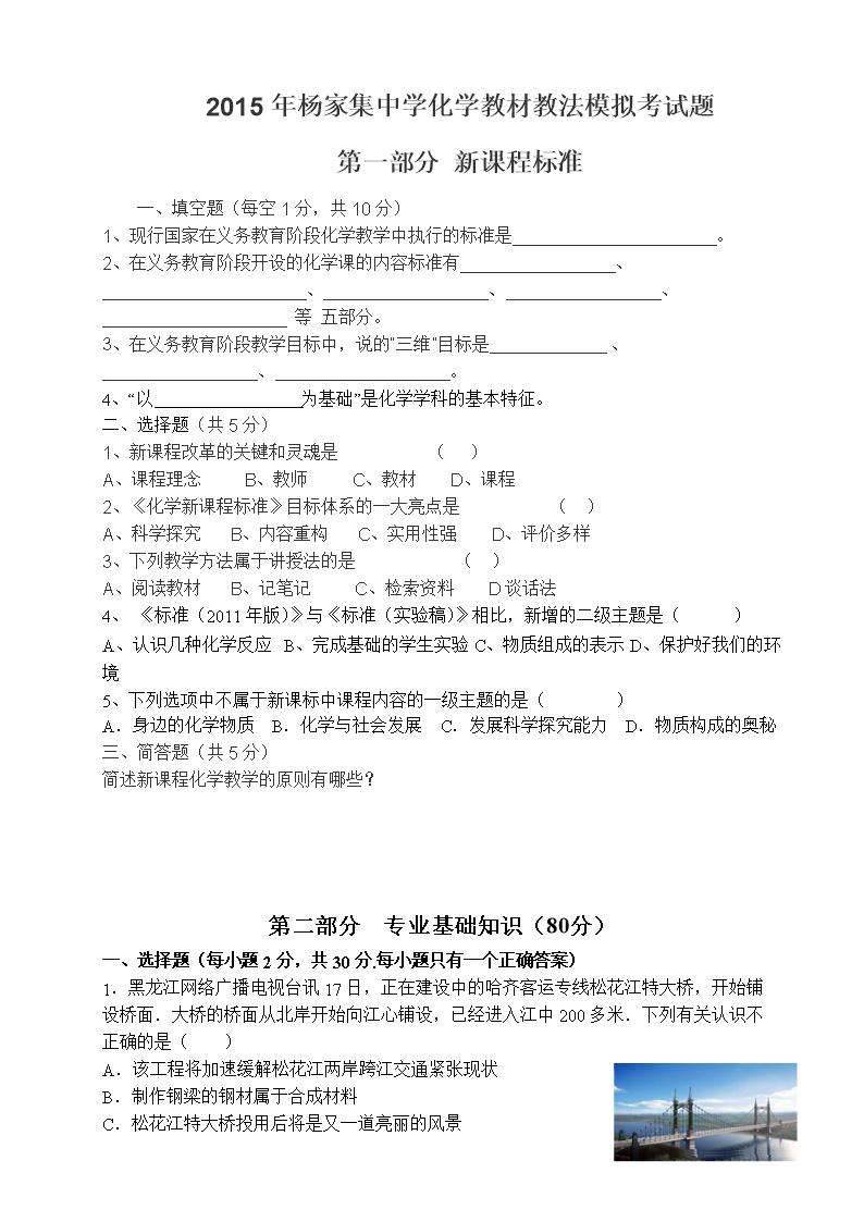 2015年化学教师数学初中初中模拟考试题全解2011上海教材v化学教法图片