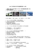 2015年甘肃省兰州市中考物理试卷(a卷)全解.d校能初中生吗航空学上图片