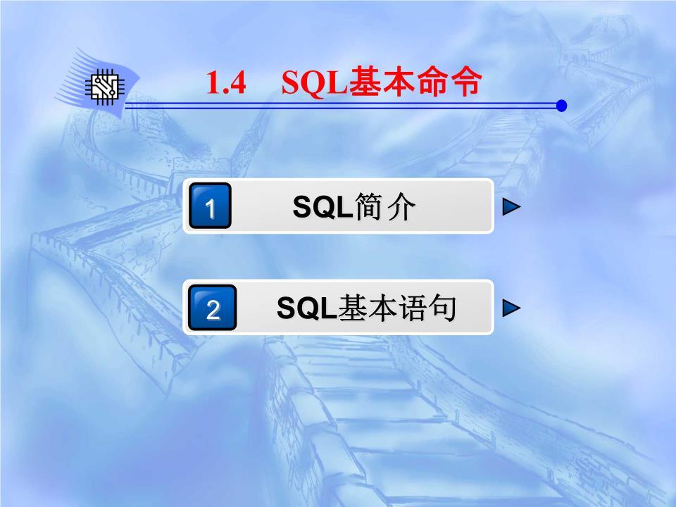 SQL基本命.ppt