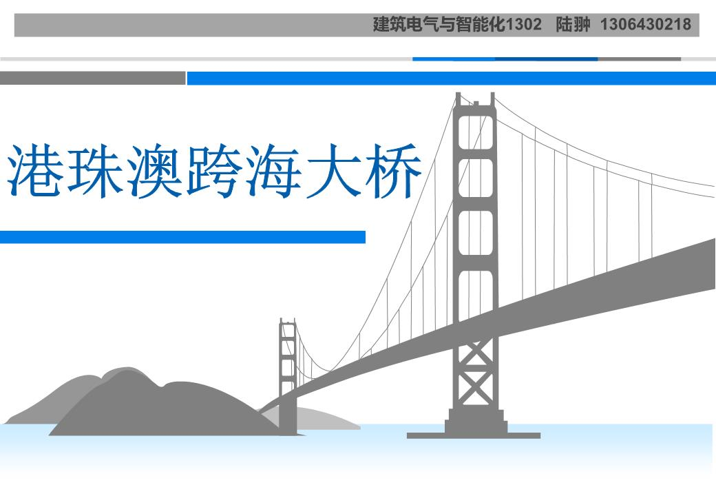 (3)香港连接线,珠海连接线,澳门连接线:珠海接线长13.