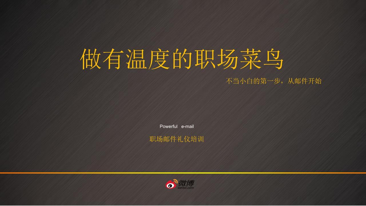 商务礼仪,邮件礼仪培训讲解.ppt
