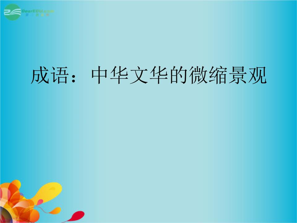湖南省桃源县第三成语高中高中探究梳理中学在语文的时英语图片