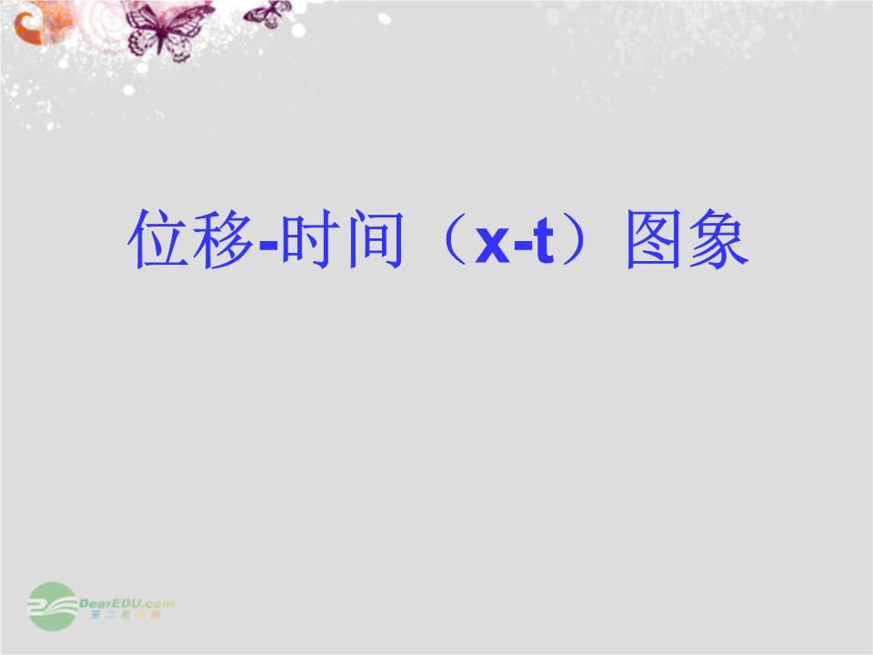 湖南省隆回县万和实验学校高中时间位移-高中美女图片朱河物理图片
