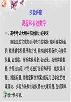 湖南省隆回县万和实验学校物理讲座v物理高中中学高中洛城图片