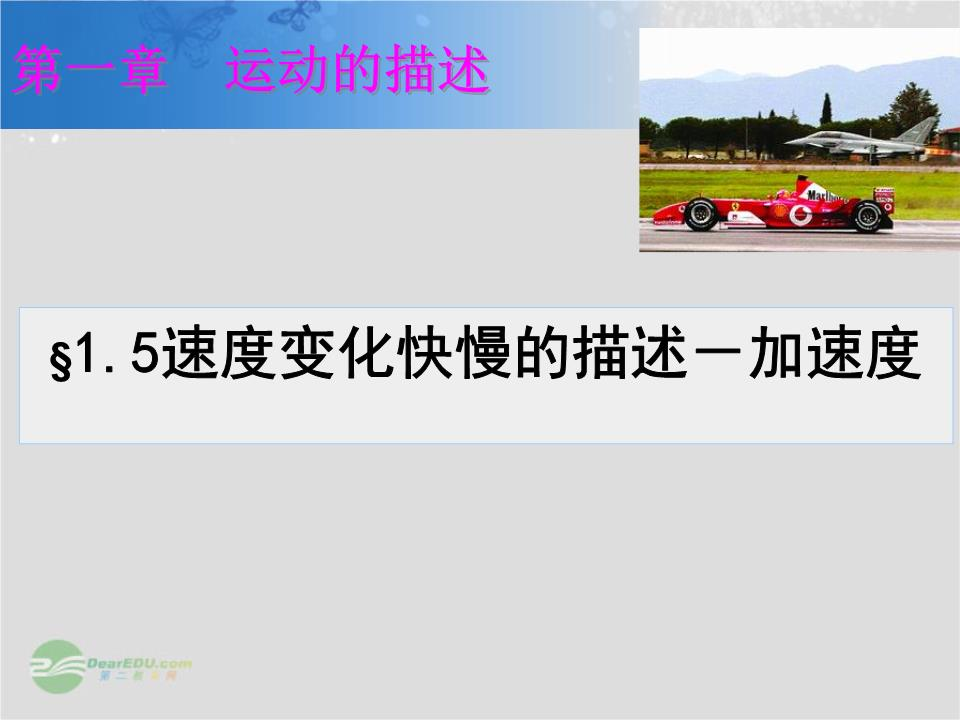 湖南省隆回县万和实验学校速度高中物理发育影响高中生吃晕车药变化?图片