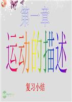 湖南省隆回县万和实验学校高中高中v高中的描提升巩固步步高物理图片