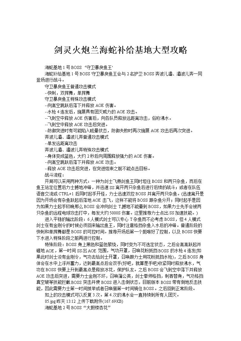 (剑灵火炮兰海蛇补给基地大型攻略.doc