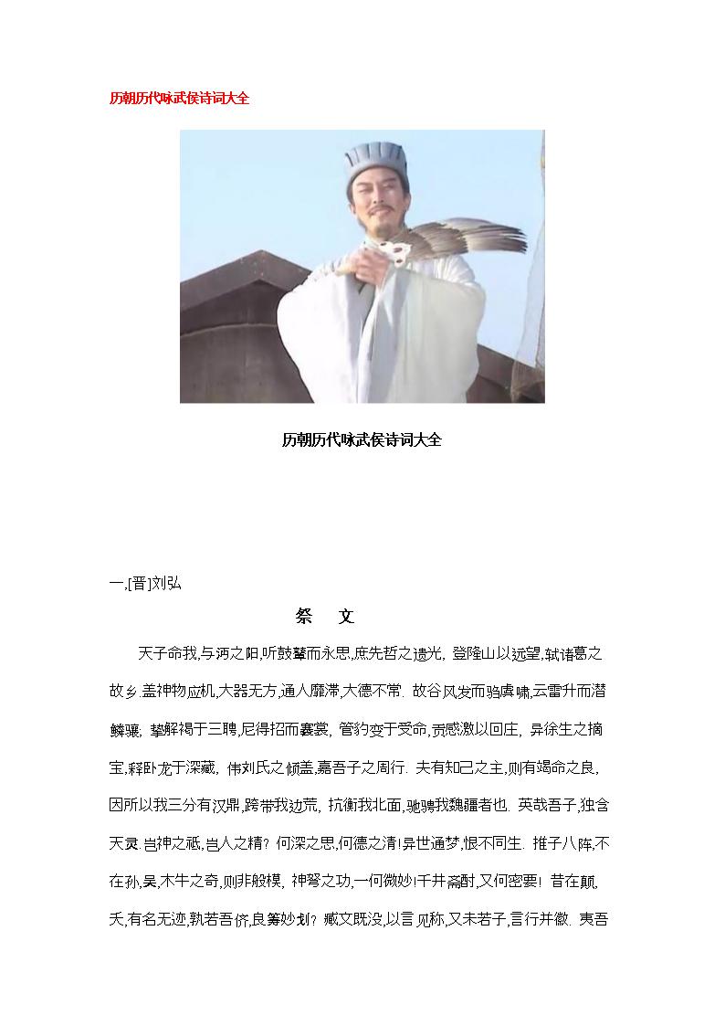 (历朝历代咏武侯诗词大全.doc