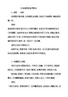 (古诗词赏析中考备考1.doc