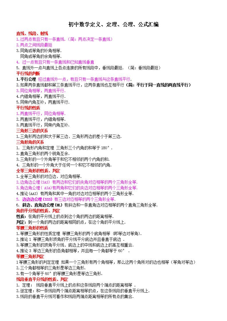 (浙教版初中公理初中.doc上手册学历公式v初中图片